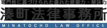 湊町法律事務所